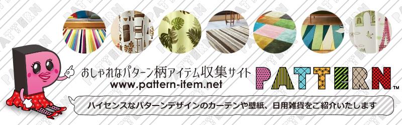 パターン柄アイテム収集サイト