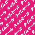 ピンク色の背景に白色のタイムセールの文字が並ぶパターン