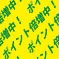 黄色の背景に緑色のポイント倍増中の文字が並ぶパターン